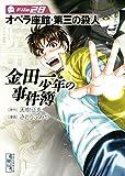 金田一少年の事件簿 File(28)
