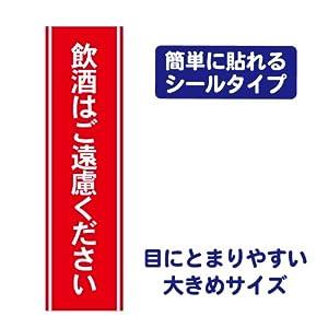 禁止表示/飲酒禁止 片面シール 縦型 8cm×29.5cm