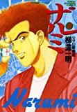 ナルミ (2) (近代麻雀コミックス)