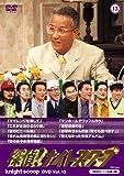 探偵!ナイトスクープ DVD Vol.13 「謎のビニール紐」編[DVD]