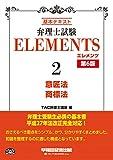 弁理士試験 エレメンツ (2) 意匠法/商標法 第6版
