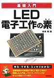 LED電子工作の素 (基礎入門)