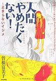 曽根富美子傑作選 人間やめたくない! ~止まらないイジメ (ぶんか社コミック文庫)