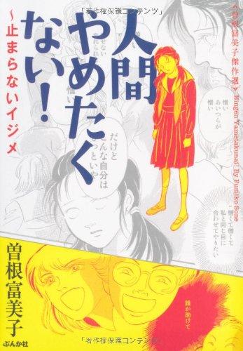 (ぶんか社コミック文庫)