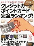 オーシャンズ増刊 クレジットカード・ポイントカード完全ランキング 2011年 05月号 [雑誌]