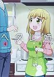 ヘタレ姉。 4 (CR COMICS DX)