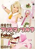 魔法少女 プリズマ☆ツルタ 鶴田かな CMP [DVD]