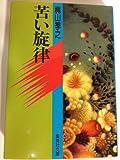苦い旋律 (1982年) (集英社文庫)