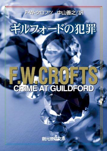 ギルフォードの犯罪