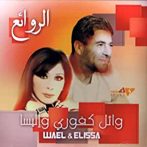 elissa and wael kfoury relationship advice