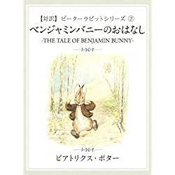 【対訳】 ピーターラビット2 ベンジャミンバニーのおはなし [Kindle版]