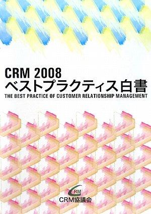 CRMベストプラクティス白書〈2008〉