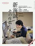 新海誠、その作品と人。 2016年 10 月号 [雑誌]: EYE SCREAM(アイスクリーム) 増刊