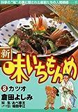 新・味いちもんめ(8) (ビッグコミックス)