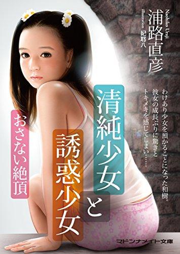 清純少女と誘惑少女 おさない絶頂 (マドンナメイト文庫)