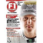 F1 RACING 2011 10月情報号 ミハエル・シューマッハーF1デビュー20周年特集号 (SAN-EI MOOK)