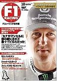 F1 RACING 2011 10月情報号 (SAN-EI MOOK)