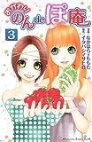 おかわりのんdeぽ庵 3 (3) (講談社コミックスキス)
