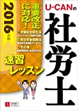 2016年版 U-CANの社労士 速習レッスン (ユーキャンの資格試験シリーズ)