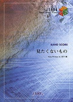 バンドスコアピース1604 見たくないもの by KANA-BOON
