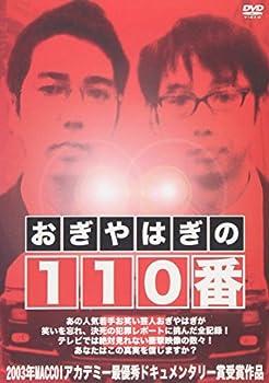 おぎやはぎの110 [DVD]