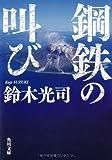 鋼鉄の叫び (角川文庫)