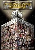 オペラ5周年記念DVD24時間6枚組