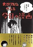 史群アル仙作品集 今日の漫画 / 史群 アル仙 のシリーズ情報を見る