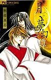 月下夢幻譚 3 (フラワーコミックス)