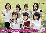 卓上 テレビ朝日女性アナウンサー カレンダー 2015年
