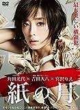 紙の月 DVD スペシャル・エディション[DVD]