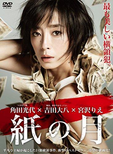 紙の月 DVD スペシャル・エディション