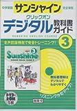 W>中学英語サンシャイン完全準拠クリックオンデジタル教科書ガイド 3 (<DVDーROM>(Win版))