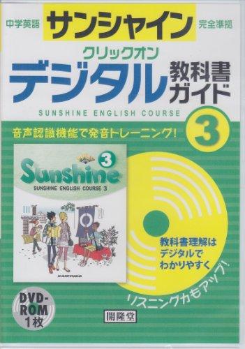 W中学英語サンシャイン完全準拠クリックオンデジタル教科書ガイド 3 (<DVDーROM>(Win版))