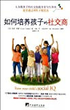 img - for Raise Your Childs Social IQ (Chinese Edition) book / textbook / text book