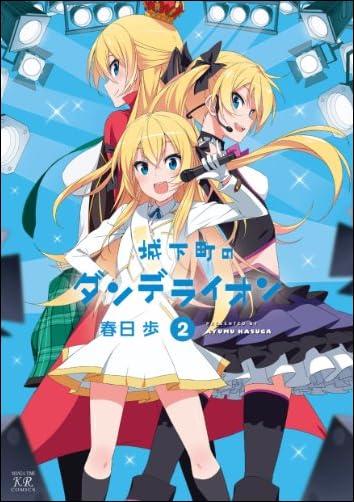 城下町のダンデライオン (2) (まんがタイムKRコミックス)