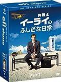 弁護士イーライのふしぎな日常 コレクターズ BOX Part1 [DVD]