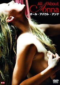オール・アバウト・アンナ [DVD]