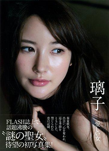 璃子 愛しい女(ひと)