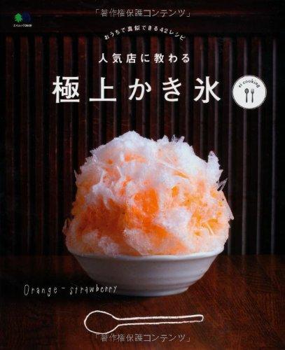 人気店に教わる 極上かき氷 (ei cooking)
