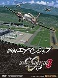 ぼくは航空管制官3 仙台エアマンシップ