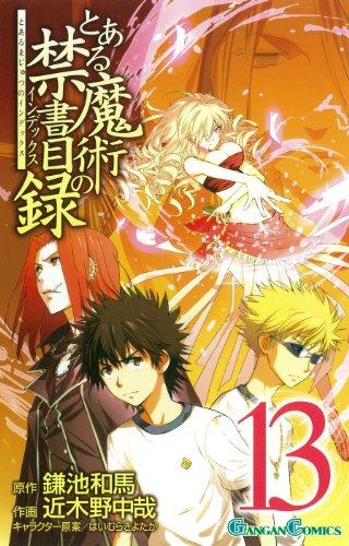 とある魔術の禁書目録 (13) (ガンガンコミックス)
