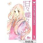 Amazon.co.jp: 日々蝶々 1 (マーガレットコミックスDIGITAL) eBook: 森下suu: Kindleストア