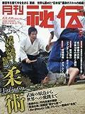 月刊 秘伝 2016年 05月号