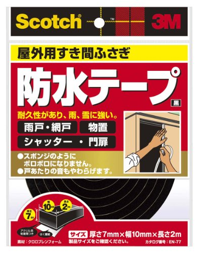 3M(住友スリーエム) スコッチ 屋外用すき間ふさぎ防水ソフトテープ(EN-77)