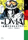 Dr.DMAT~瓦礫の下のヒポクラテス~ ~11巻 (菊地昭夫、高野洋)