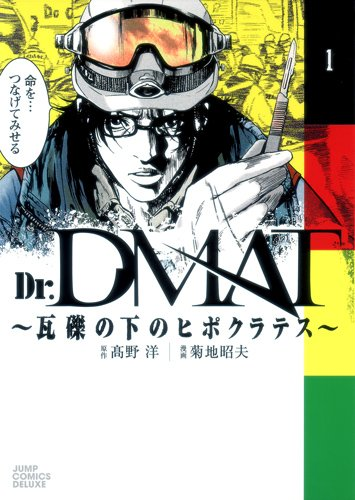 Dr.DMAT〜瓦礫の下のヒポクラテス〜 1 (ジャンプコミックスデラックス)