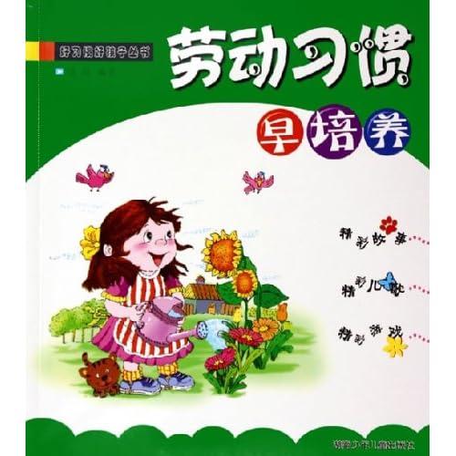 劳动习惯早培养/好习惯好孩子丛书(好习惯好孩子丛书)