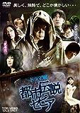 都市伝説セピア【DVD】
