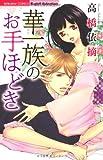 華一族のお手ほどき (ぶんか社コミックス S*girl Selection)